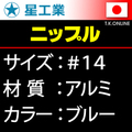 #14 軽量アルミニップル【ブルー】星工業 40本