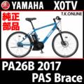 YAMAHA PAS Brace 2017 PA26B X0TV ブレーキケーブル&ワイヤー前後フルセット(モジュール、ガイドパイプ含む)