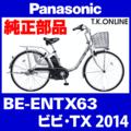 Panasonic BE-ENTX63用 バッテリー錠+後輪錠+キー3本