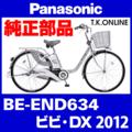 Panasonic BE-END634用 チェーンリング