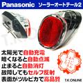 Panasonic ソーラー充電式自動点滅LED後尾灯 ソーラーオートテール2【即納】