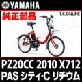 YAMAHA PAS CITY-C リチウム PZ20CC X712 2010 ハンドル手元スイッチ