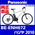 Panasonic BE-ENH672用 アシストギア+軸止クリップ