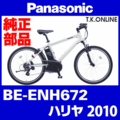 Panasonic BE-ENH672用 カギセット(バッテリー錠、ワイヤー錠、ディンプルキーx3)