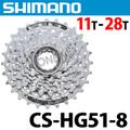 シマノ 8速 【11-28T】 SHIMANO CS-HG51-8【即納】