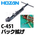 ホーザン [HOZAN] C-451 バック広げ