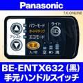 Panasonic BE-ENTX632用 ハンドル手元スイッチ(黒)