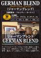 ジャーマン ブレンド     ( 200g ) ★人気No.2
