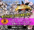 「令和コーヒー」ブレンド 新年号記念!NHKで紹介 ( 200g )