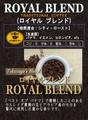 ロイヤル ブレンド ( 200g )  ★人気No.3