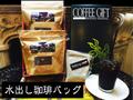 富士山溶岩焙煎アイス珈琲バッグ(2リットル用×2袋) ギフト箱