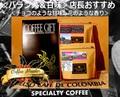 ギフトEセット         【チョコのような甘味&バランスの良いコーヒーが好きな方へ】