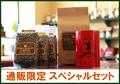 通販限定スペシャルセット (送料無料 )