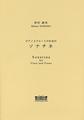 野村満男作品 ピアノとフルートのためのソナチネ