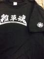 雑草魂 Tシャツ BLACK