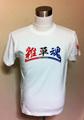 雑草魂 Tシャツ グラデーション