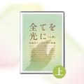 [T01201]DVD「全てを光に」(上巻)