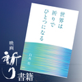 [T05101]書籍「世界は祈りでひとつになる」