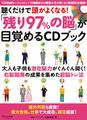 [T03101]書籍「聴くだけで頭がよくなる! 「残り97%の脳」が目覚めるCDブック」山岡尚樹著