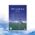 DVD 映画「ストーンエイジ」
