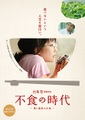 DVD 映画「不食の時代~愛と慈悲の少食~」