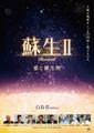 8/24『蘇生Ⅱ』シアタス調布ペアチケット+冊子 特別限定セット