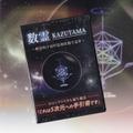 [T02202]DVD「数霊」