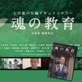 DVD 映画「魂の教育」