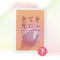 [T01202]DVD「全てを光に」(下巻)