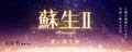 [PDF]映画『蘇生Ⅱ~愛と微生物~』パンフレット7.1MB