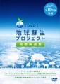 DVD『地球蘇生プロジェクト~短編映画~』