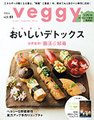 書籍「veggy」 Vol.51 2017年4月号