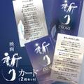 [T05701]映画「祈り」カード2枚セット
