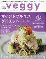 書籍「veggy」 Vol.52 2017年5月号