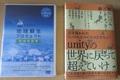 書籍「unityの世界に戻って超えていけ」&地球蘇生プロジェクト短編DVD