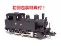 0621 N 日車Cタンク〔動力付キット〕