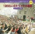ともしび1200人の大うたごえ喫茶LIVE CD