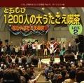 ともしび1200人の大うたごえ喫茶LIVE2 CD