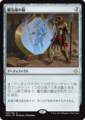 蜃気楼の鏡/Mirage Mirror/HOU-165/R/無色
