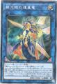 銀河眼の煌星竜 (Secret/SOFU-JP042)