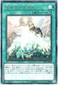 星遺物の守護竜 (Rare/SAST-JP062)①永続魔法