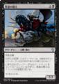悪意の騎士//DOM-097/U/黒