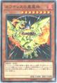 ネフティスの鳳凰神 (N/N-P/R)③炎8