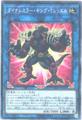 ダイナレスラー・キング・T・レッスル (Normal/SOFU-JP041)⑧L/地3