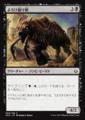 よろけ腐り獣/Lurching Rotbeast/HOU-069/C/黒