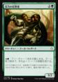 活力の信奉者/Devotee of Strength/HOU-113/U/緑