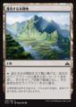 進化する未開地//RIX-186/C/土地