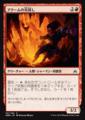 アクームの炎探し/Akoum Flameseeker/OGW-101/C/赤