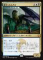 龍王シルムガル/Dragonlord Silumgar/DTK-220/M/混色