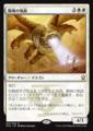 陽焼の執政/Sunscorch Regent/DTK-041/R/白